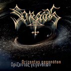 SORATH - Orizontas gegonoton [digipack CD, 2018]